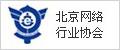 北京网络行业协会